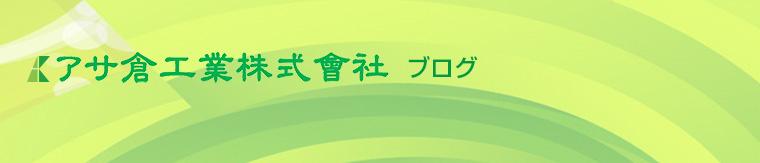 社長ブログ | アサ倉工業株式会社